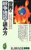 世界の紛争地図の読み方—どこで起きているのか、なぜ対立しているのか (KAWADE夢新書)
