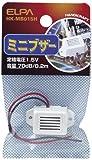 ELPA ミニブザー HK-MB015H 画像
