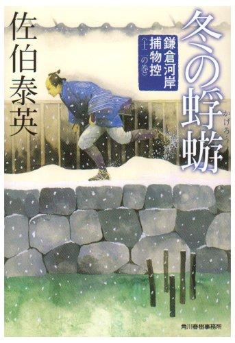 冬の蜉蝣―鎌倉河岸捕物控〈12の巻〉 (ハルキ文庫 時代小説文庫)の詳細を見る