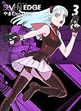 SEVEN EDGE 3 (画楽コミックス愛蔵版コミックス)