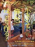 料理通信 2016年 12 月号 [雑誌] 画像