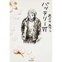 バッテリー (6) (角川文庫)