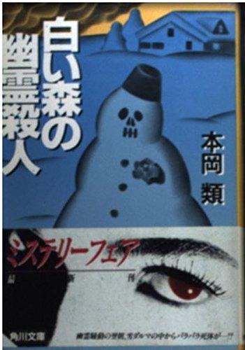 白い森の幽霊殺人 (角川文庫)の詳細を見る