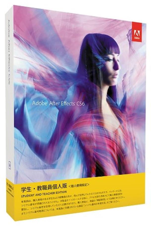 ラベルヒット些細学生?教職員個人版 Adobe After Effects CS6 Macintosh版 (要シリアル番号申請)