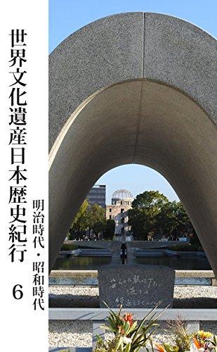 世界文化遺産日本歴史紀行6: 明治時代・昭和時代