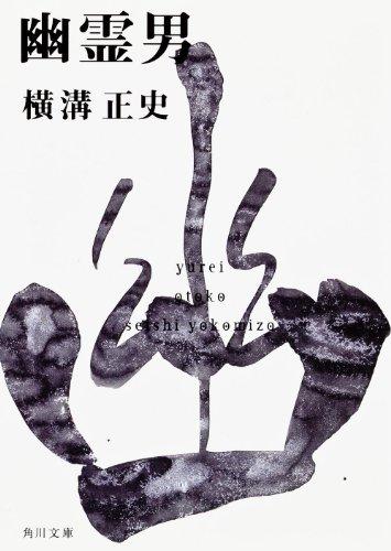 幽霊男 (角川文庫―金田一耕助ファイル)