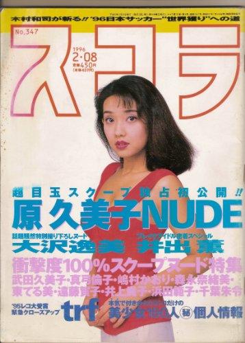 スコラ 1996年2月8日号 (原久美子NUDE)