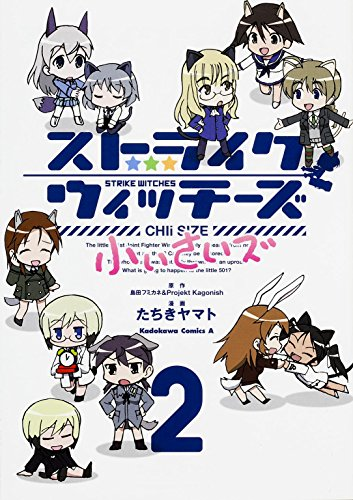 ストライクウィッチーズ 小ぃさいズ (2) (カドカワコミックス・エース)
