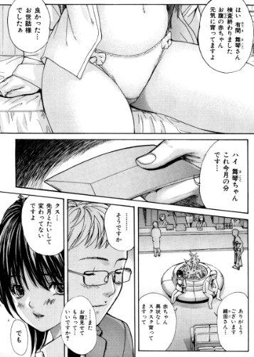 [MGジョー] 母乳~ははちち~