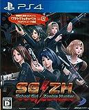 PS4 SG/ZH School Girl/Zombie Hunter 【初回封入特典】 「追加下着プチトマト&キャベツ」セット 同梱