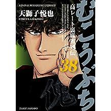 むこうぶち 高レート裏麻雀列伝(38) (近代麻雀コミックス)