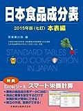 日本食品成分表2015年版(七訂)本表編