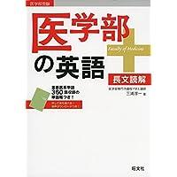 医学部の英語 (医学部受験)