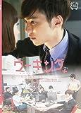 ワーキング+ [DVD]