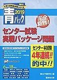 大学入試センター試験実戦パッケージ問題 2019—青パック (大学入試完全対策シリーズ)