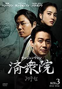 済衆院 / チェジュンウォン コレクターズ・ボックス3 [DVD]