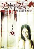 アサイラム 狂気の密室病棟[DVD]