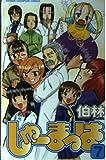 しゅーまっは 7 (少年チャンピオン・コミックス)