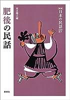 肥後の民話 ([新版]日本の民話 27)