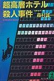 超高層ホテル殺人事件 (光文社文庫)