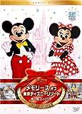 メモリーズ オブ 東京ディズニーリゾート 夢と魔法の25年 ドリームBOX [DVD] 画像