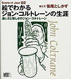 絵でわかるジョン・コルトレーンの生涯 (Scene of Jazz 2)