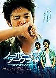 ノーボーイズ、ノークライ [DVD]