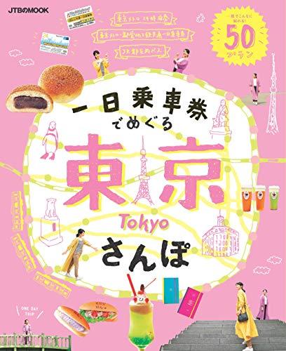 一日乗車券でめぐる東京さんぽ (JTBのMOOK)