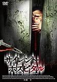 サイレント・ホスピタル [DVD]