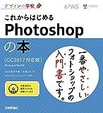 デザインの学校 これからはじめるPhotoshopの本 [CC2017対応版]