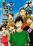 犬神もっこす(5) (モーニングコミックス)