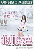 【北川 綾巴】AKB48 僕たちは戦わない 41st シングル選抜総選挙 劇場盤限定 ポスター風生写真 チーム4 SKE48チームS