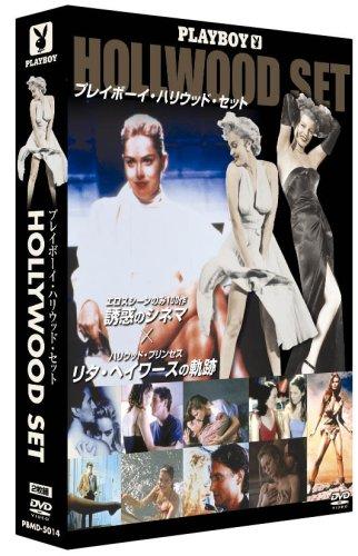 プレイボーイ・ハリウッド・セット/誘惑のシネマ × リタ・ヘイワースの軌跡 [DVD]
