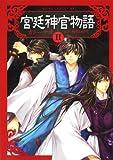 宮廷神官物語 第2巻 (あすかコミックスDX)