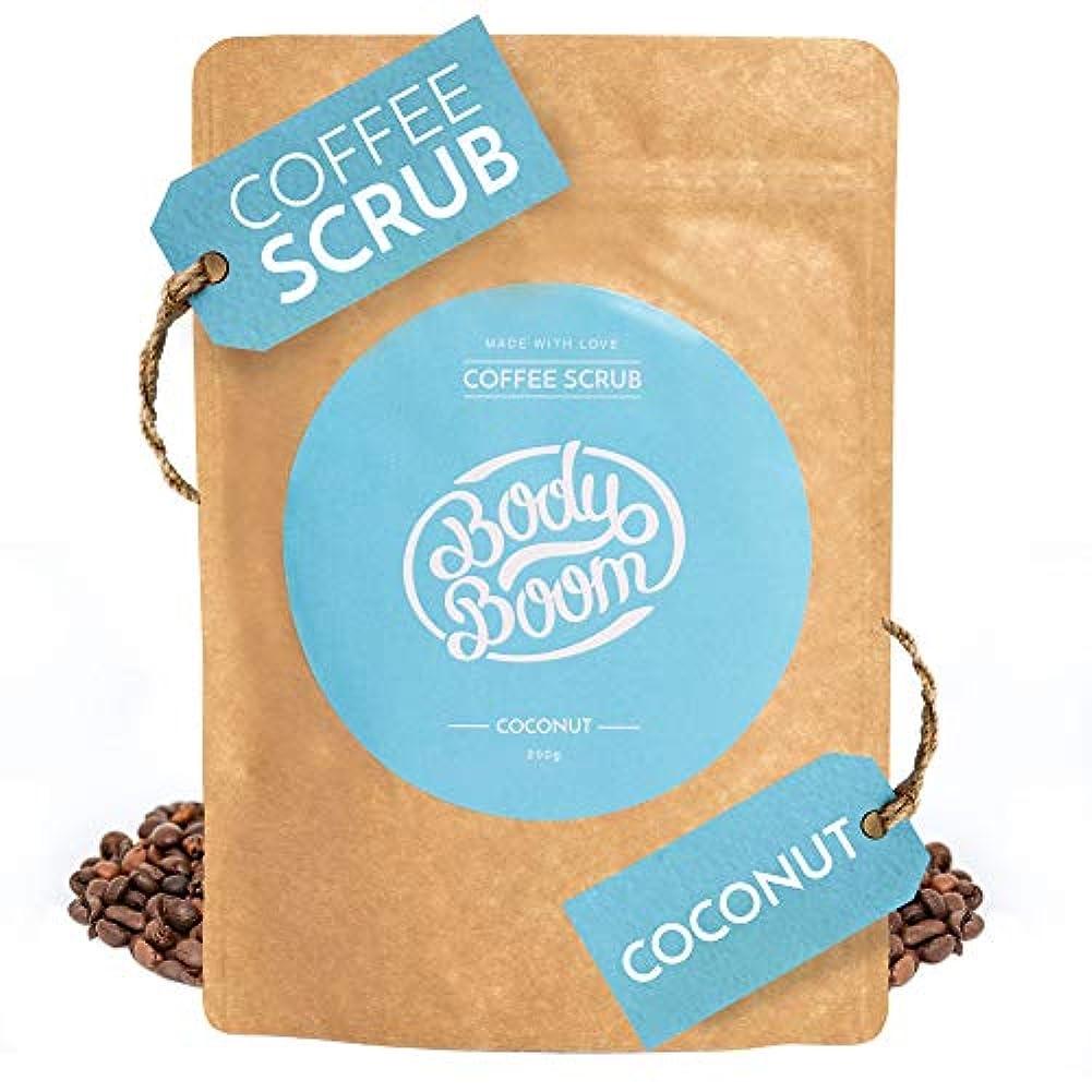 食器棚絶滅した木材コーヒースクラブ Body Boom ボディブーム ココナッツ 200g