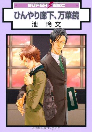 ひんやり廊下、万華鏡 (スーパービーボーイコミックス)の詳細を見る