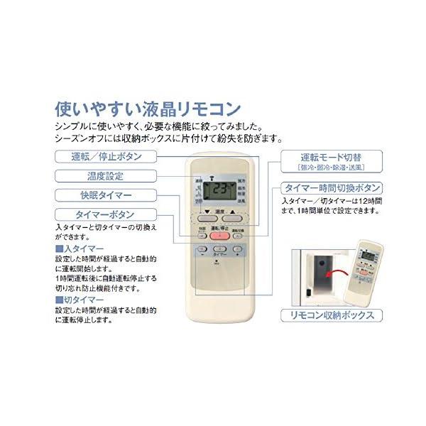 コイズミ 窓用エアコン ホワイト KAW-19...の紹介画像2