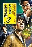 ([ん]1-11)みんなの少年探偵団2 (ポプラ文庫) 画像