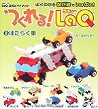 つくれる!LaQ 2 はたらく車 ―LaQ公式ガイドブック (別冊パズラー