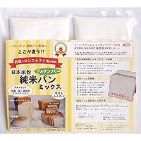 日本米粉純米パンミックス 300g×2袋 【お試しパック】 グルテンフリー