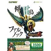 Xbox LIVE 3500 マイクロソフト ポイント モンスターハンター フロンティアG バージョン 「ファルノック」【メーカー生産終了】