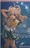 Healing planet (ガンガンコミックス)