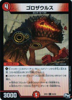 デュエルマスターズ/DMRP01/082/C/ゴロザウルス
