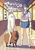 アザラシの武田くん2 (リュエルコミックス)