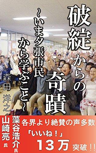 破綻からの奇蹟: 〜いま夕張市民から学ぶこと〜 これからの日本の医療・介護の話をしようシリーズ