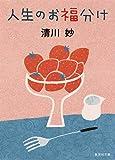 人生のお福分け (集英社文庫)