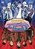 ミュージカル エア・ギア(アニメイト限定販売) [DVD]