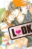 L・DK(22) (別冊フレンドコミックス)