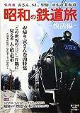 昭和の鉄道旅 復活編 2019年 11 月号 [雑誌]: 旅行読売 増刊 画像
