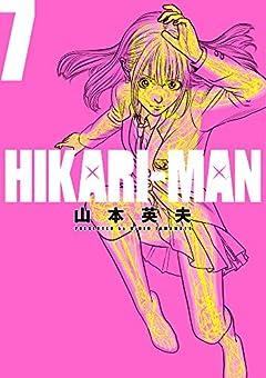 HIKARIーMAN (7) (ビッグコミックススペシャル)